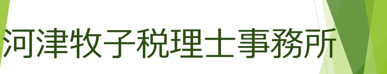 河津牧子税理士事務所